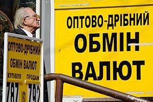 В Киеве банки ограничили продажу валюты