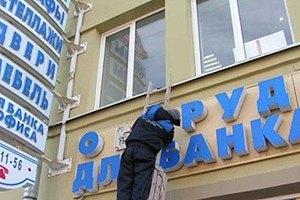 Киевские предприниматели добились расследования бесчинств управления рекламы