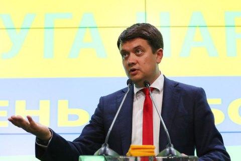 Разумков отверг возможность амнистии для боевиков на Донбассе