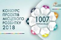 Конкурс проектів місцевого розвитку: визначено 1007 переможців