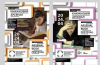 Объявлена программа Книжного Арсенала-2016