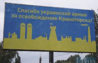 Послы четырех стран посетили Краматорск в день освобождения от боевиков