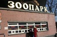 В Киеве ограбили зоопарк