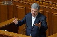 """Порошенко став співголовою фракції """"ЄС"""" у Раді"""