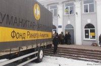 У березні допомогу Ріната Ахметова отримають понад 18 000 мирних жителів Донбасу