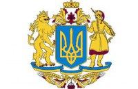 Депутати запропонували правки до ескізу Великого Державного Герба