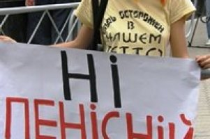 Львовский облсовет считает пенсионную реформу неконституционной