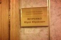"Син Вітренко став головним радником голови ""Нафтогазу"""