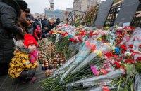 Кабмін виплатить сім'ям загиблих майданівців ще по 118 тис. гривень