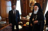Зеленский поздравил патриарха Варфоломея с юбилеем и заявил о готовности укреплять отношения