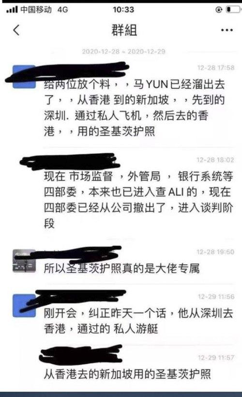 Скриншот переписки. Блог на китайской платформе Sina, который распространял эту информацию был забанен, однако картинка успела попасть в Твиттер