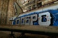 """Недобудований космічний корабель """"Буран"""" на Байконурі розмалювали графіті"""