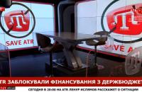ATR перестал получать деньги из госбюджета