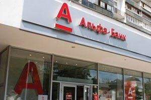Російський Альфа-Банк не має наміру йти з України
