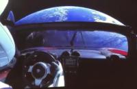 Tesla Roadster Маска официально внесен в список объектов Солнечной Системы NASA