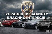 СБУ начала проверку своих сотрудников после расследования журналистов об их авто