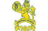 Визначився тандем команд, які забезпечили собі вихід в Українську прем'єр-лігу (оновлено)