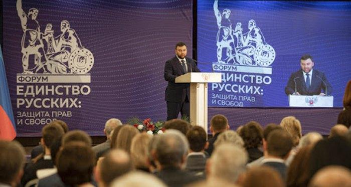 Во время форума 'Единство русских: защита прав и свобод'