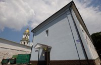 Церковь против больницы