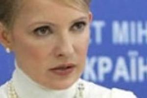 Тимошенко призвала к объединению ради бюджета-2010