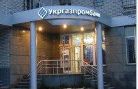 В Укргазпромбанк ввели тимчасову адміністрацію