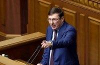 Луценко назвал себя эффективным генпрокурором