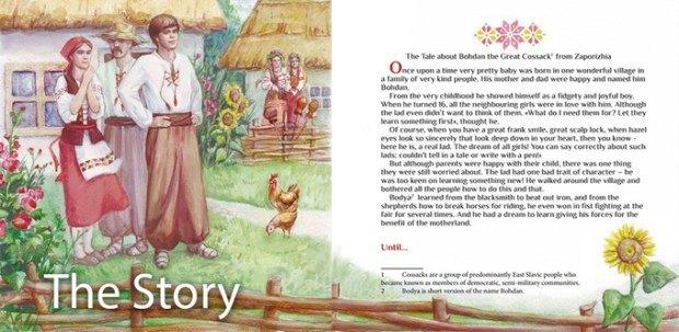 Книга про козака Богдана розповість англомовним дітям про українську культуру