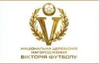 Церемония награждения лучших футболистов 20-летия - 15 декабря
