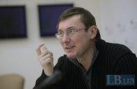 Юрий Луценко возглавил партию Порошенко