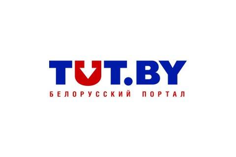 Білоруська влада намагається через суд заборонити діяльність порталу Tut.by