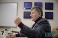 Аваков пригрозив розігнати блокувальників будівлі Держприкордонслужби (оновлено)