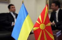 Северная Македония назначила посла в Украине