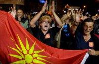Македония официально изменила название ради членства в НАТО
