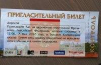 Приглашение на инаугурацию Путина напечатали с ошибками