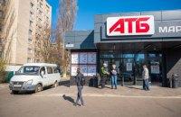 """Мережу """"АТБ"""" оштрафують за дозвіл пускати в магазини людей без масок, - Ляшко"""