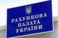 Рада дала старт изменению Конституции в части полномочий Счетной палаты