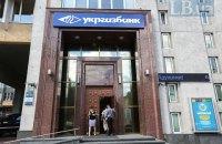 Одному из бывших руководителей Укргазбанка сообщили о подозрении (обновлено)