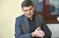 """Гройсман: """"Локальные партии будут фактором объединения на этих выборах"""""""