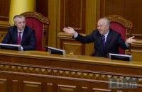 Рибак закрив засідання ВР до напрацювання змін до Конституції