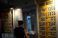 Курс доллара упал до 12,5 грн