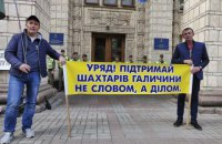 Львівські шахтарі біля Міненерго вимагають погасити борги із зарплати