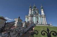 Порошенко підписав закон про передачу Андріївської церкви Вселенському патріарху