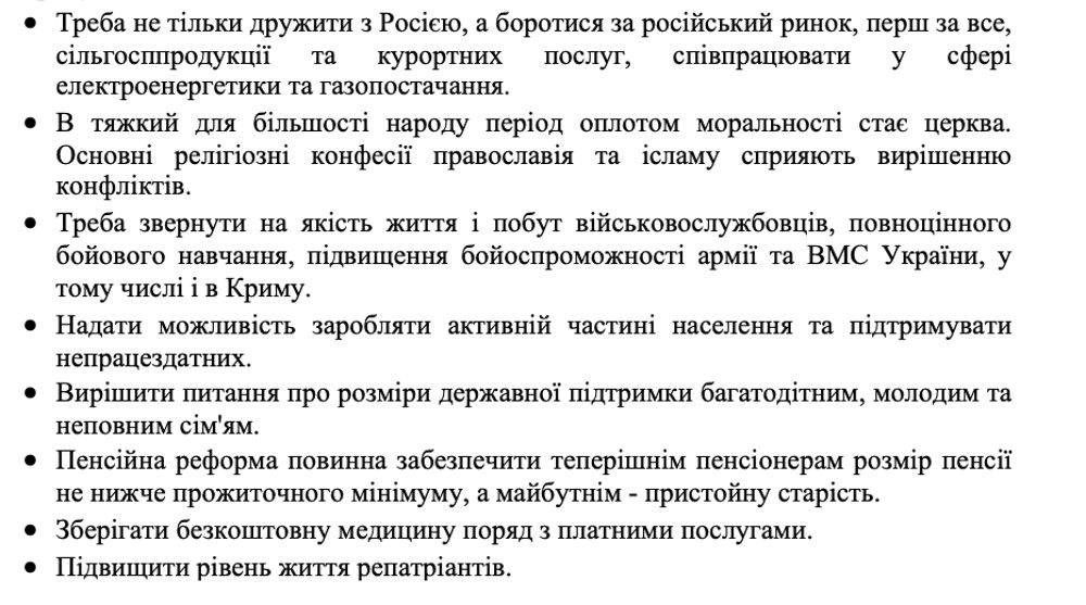 Скриншот виборчої програми Анатолія Франчука, 2002 рік