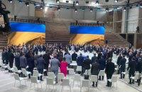 У Хмельницькому за участю Зеленського почалося засідання палати Конгресу місцевих та регіональних влад