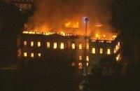 В Рио-де-Жанейро сгорел Национальный музей Бразилии с миллионами экспонатов