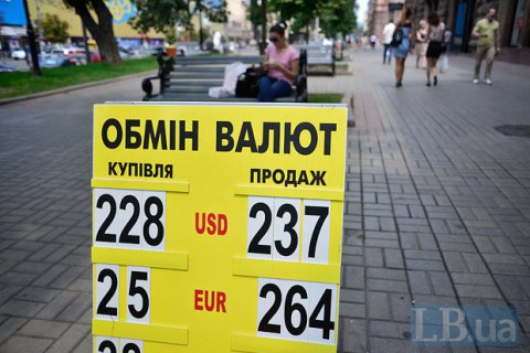 МВФ прогнозує курс 23,5 грн/дол. на кінець року