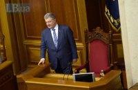 Порошенко прибыл в Раду на рассмотрение законопроекта о курсе на вступление в НАТО и ЕС