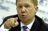 """""""Газпром"""" запропонує новому Кабміну переговори з чистого аркуша"""