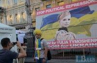 Прихильники Тимошенко влаштували акцію під час концерту Елтона Джона