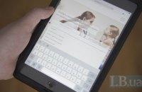 Как работает электронная запись к врачу